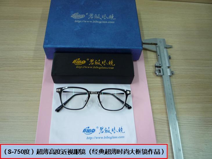 -750度超薄高度近视眼镜大框镜案例赏析