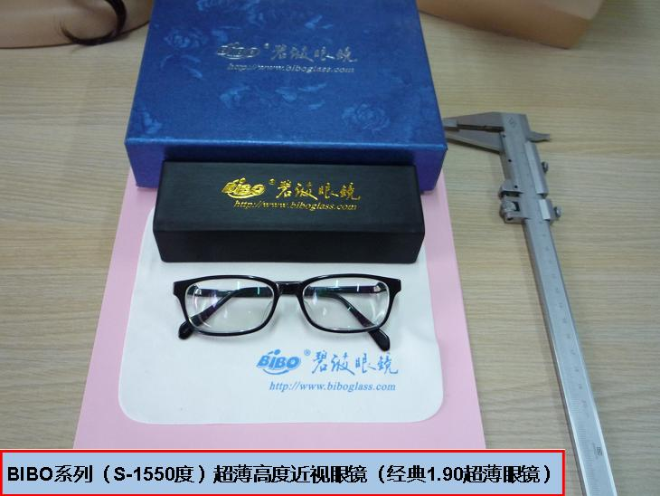 -1500度左右的高度近视超薄眼镜如何?