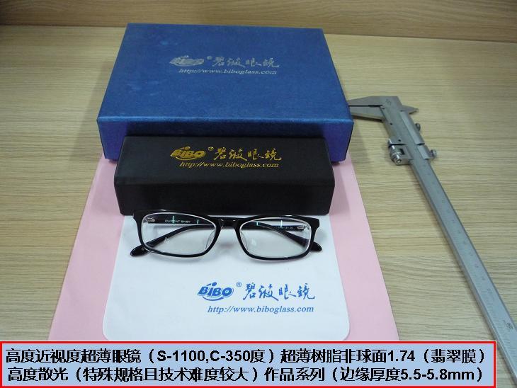1000度近视+350度高度散光的眼镜 ...