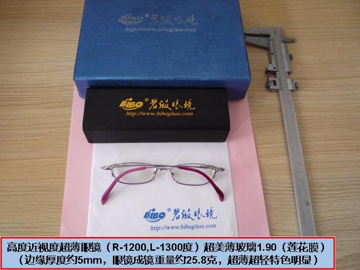 高度近视眼镜框_1000度左右近视+玻璃1.90超薄镜片采用碧波超薄技术效果如何?