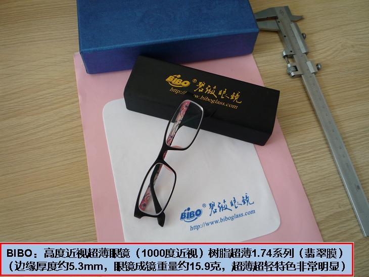 1000度近视超薄眼镜成镜重约16克 ...