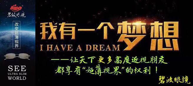 我有一个梦想.jpg